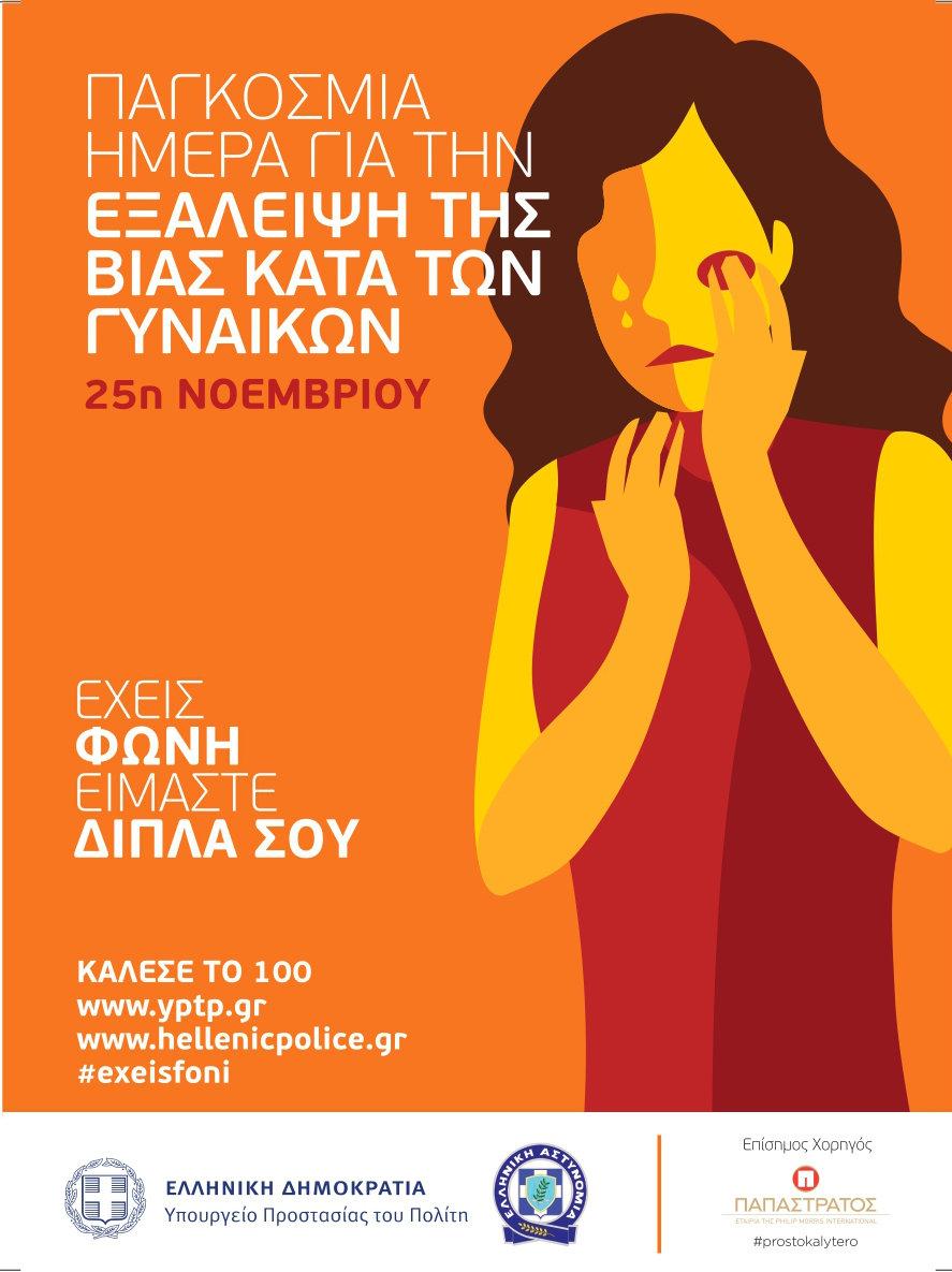 Δράση για την ενημέρωση των πολιτών με αφορμή την Παγκόσμια Ημέρα Εξάλειψης της Βίας κατά των Γυναικών