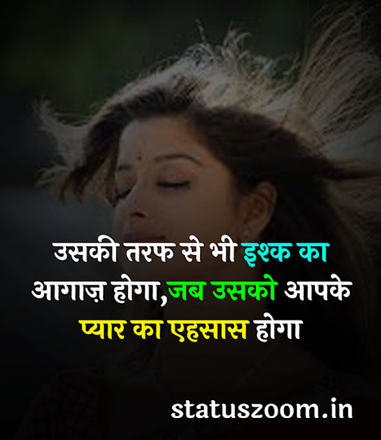 latest love status hindi लव स्टेटस इन हिंदी फॉर गर्लफ्रैंड