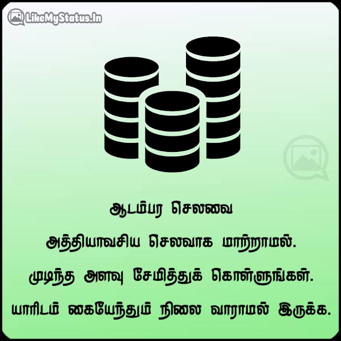 சேமிப்பு... Savings Tamil Quote...