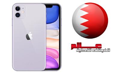 سعر آيفون iPhone 11 في البحرين سعر آبل آيفون iPhone 11 في البحرين سعر آيفون 11 في البحرين Apple iPhone 11 price in Bahrain