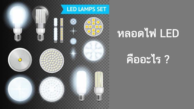 หลอดไฟ LED คืออะไร ?