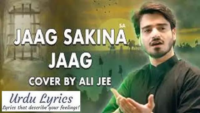 Jaag Sakina Jaag (Cover) Noha Lyrics - Ali Jee