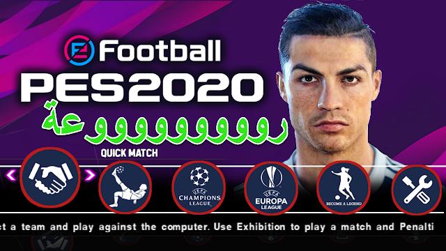 تحميل لعبة بيس PES 2020 PSP للاندرويد باخر الانتقالات والتحديثات 💥🎁😍