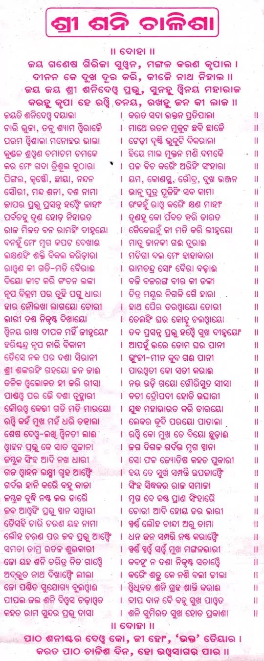 Shani Chalisa in Odia PDF Download