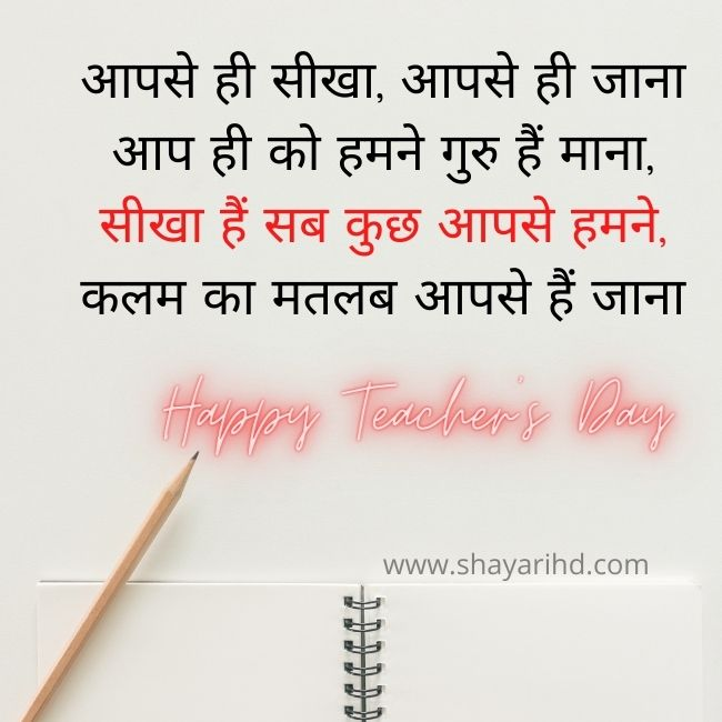 Happy Teachers Day Wishes in Hindi