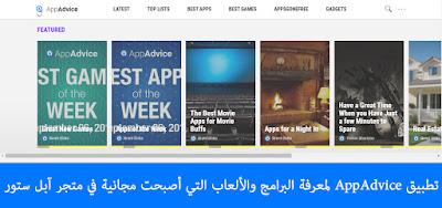 تطبيق AppAdvice لمعرفة البرامج والألعاب التي أصبحت مجانية في متجر آبل ستور