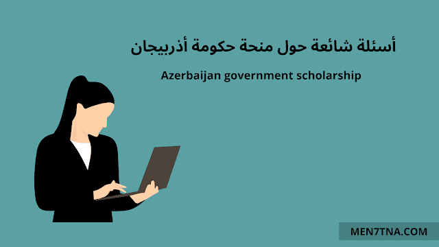 منحه حكومه اذربيجان