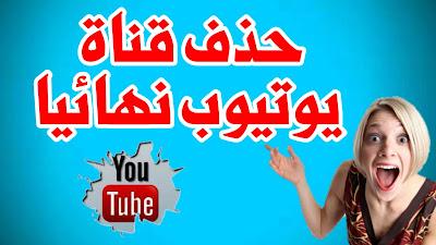 كيفية حذف قناة يوتيوب نهائيا أو إخفاء محتوى القناة