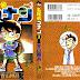 تحميل المجلد الثالث من مانغا ( المحقق كونان Detective Conan )