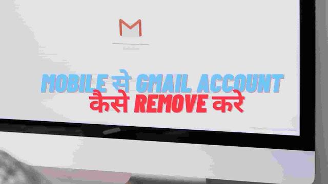 Mobile से Gmail Account कैसे Remove करे