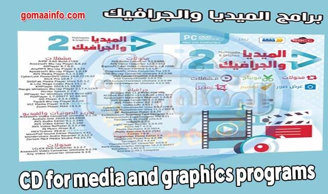 اسطوانة برامج الميديا والجرافيك 2021 CD for media and graphics programs