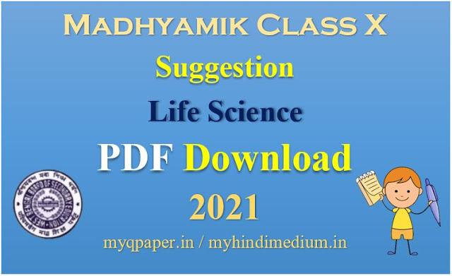 Madhyamik Suggestion 2021 PDF Download   WBBSE