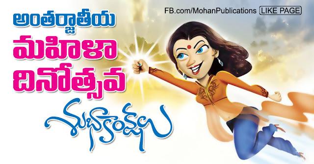 అంతర్జాతీయ మహిళా దినోత్సవం International Womens Day Women Rights Womens Day BhakthiPustakalu Bhakthi Pustakalu Bhakti Pustakalu BhaktiPustakalu Womens Day Celebrations