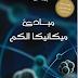 مبادئ ميكانيكا الكم تأليف بول ديراك .PDF تحميل مباشر