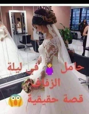 رواية حامل ليلة الزفاف كاملة