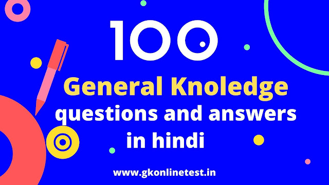all type competitive exams gk questions  in hindi Top 100 general knowledge questions gk questions and answers 100 gk in hindi लुसेंट सामान्य ज्ञान
