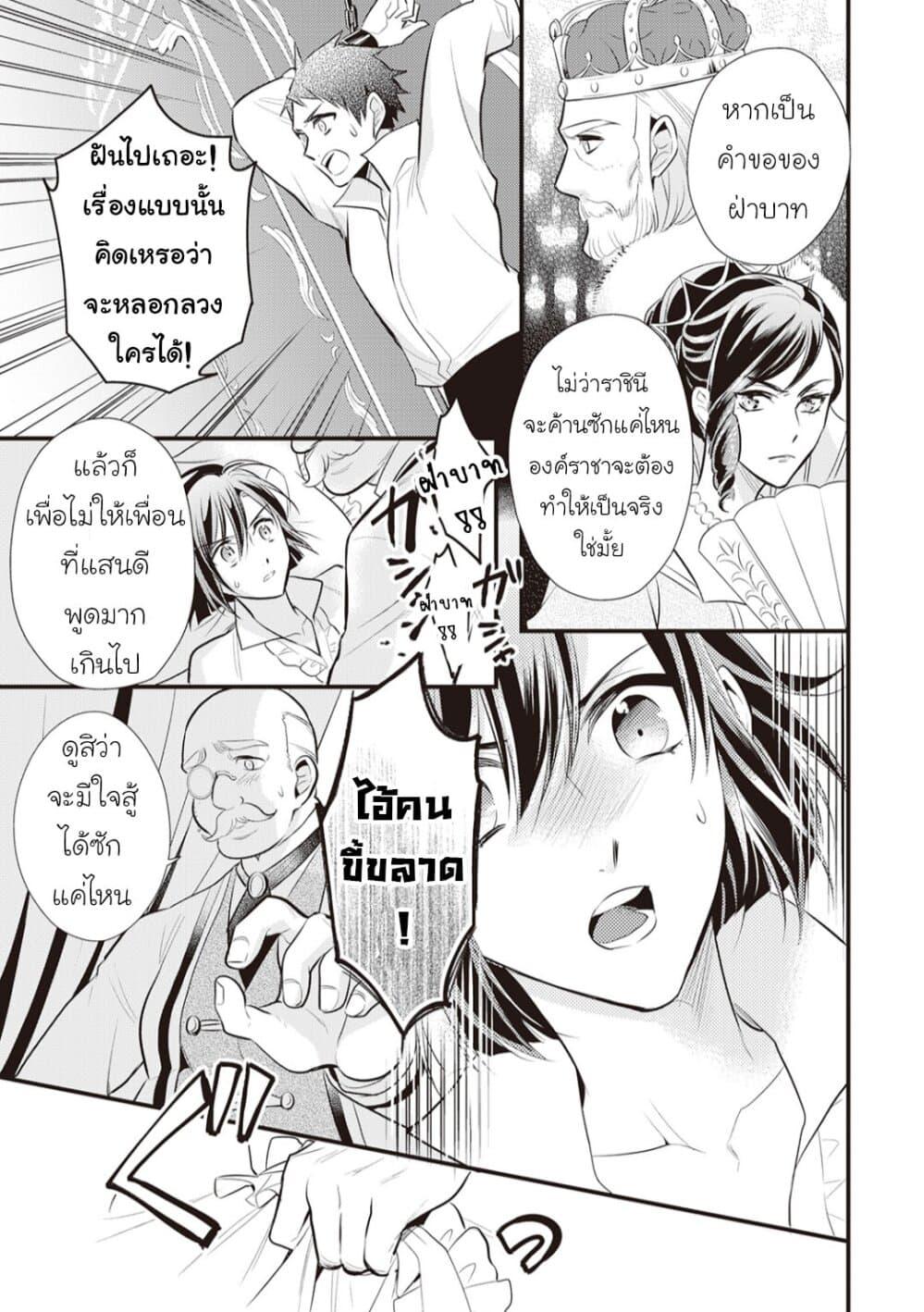 อ่านการ์ตูน Daites Ryou Koubouki ตอนที่ 22 หน้าที่ 11