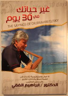 تحميل كتاب غير حياتك في 30 يوم PDF إبراهيم الفقي