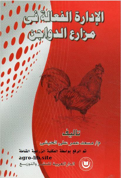 كتاب : الادارة الفعالة في مزارع الدواجن