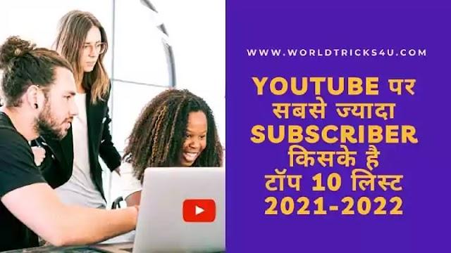 YouTube पर सबसे ज्यादा Subscriber किसके है टॉप 10 लिस्ट 2021-2022