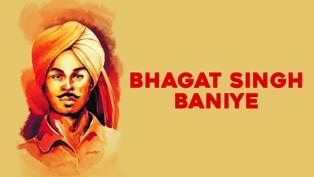 Bhagat Singh Baniye Lyrics - Kulwinder Billa