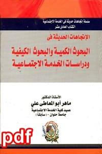 تحميل كتاب الاتجاهات الحديثة فى الخدمة الاجتماعية pdf