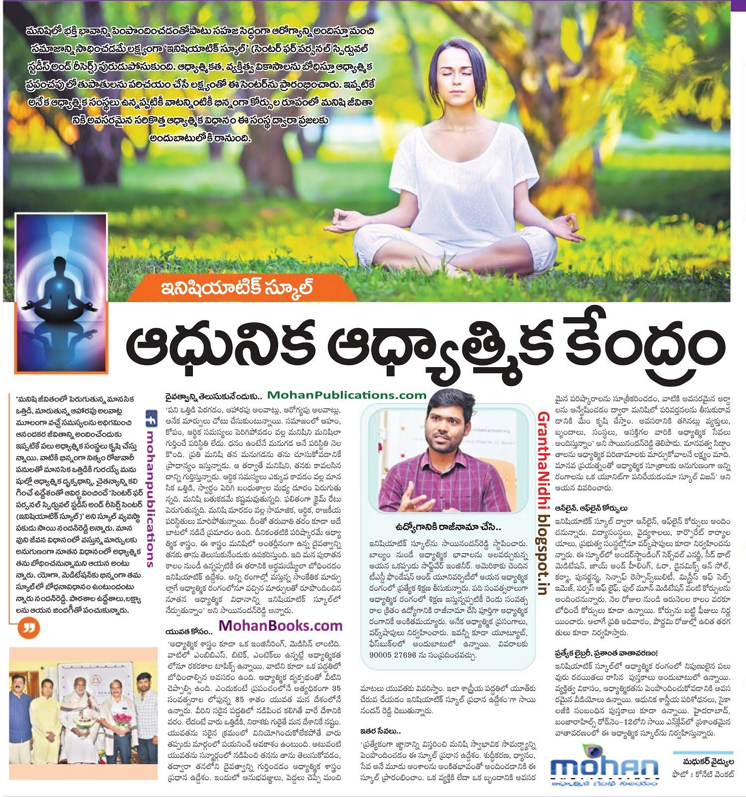 Publications in Rajahmundry, Books Publisher in Rajahmundry, Popular Publisher in Rajahmundry, BhaktiPustakalu, Makarandam, Bhakthi Pustakalu, JYOTHISA,VASTU,MANTRA, TANTRA,YANTRA,RASIPALITALU, BHAKTI,LEELA,BHAKTHI SONGS, BHAKTHI,LAGNA,PURANA,NOMULU, VRATHAMULU,POOJALU,  KALABHAIRAVAGURU, SAHASRANAMAMULU,KAVACHAMULU, ASHTORAPUJA,KALASAPUJALU, KUJA DOSHA,DASAMAHAVIDYA, SADHANALU,MOHAN PUBLICATIONS, RAJAHMUNDRY BOOK STORE, BOOKS,DEVOTIONAL BOOKS, KALABHAIRAVA GURU,KALABHAIRAVA, RAJAMAHENDRAVARAM,GODAVARI,GOWTHAMI, FORTGATE,KOTAGUMMAM,GODAVARI RAILWAY STATION, PRINT BOOKS,E BOOKS,PDF BOOKS, FREE PDF BOOKS,BHAKTHI MANDARAM,GRANTHANIDHI, GRANDANIDI,GRANDHANIDHI, BHAKTHI PUSTHAKALU, BHAKTI PUSTHAKALU, BHAKTHI