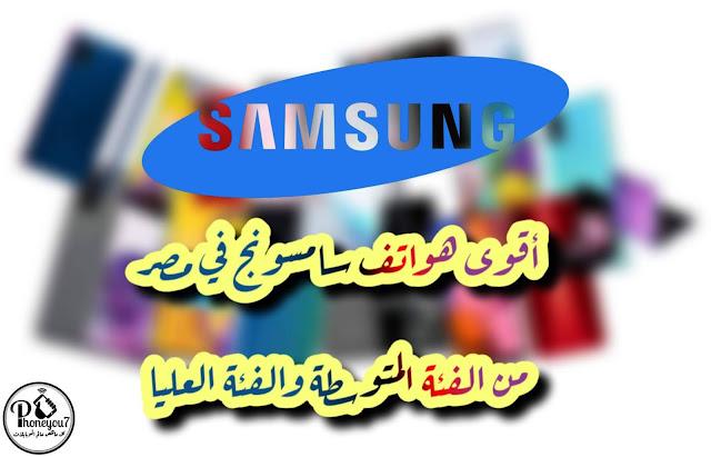 اقوى هواتف سامسونج فى السوق المصري من الفئة المتوسطة والفئة العليا بالسعر والمواصفات
