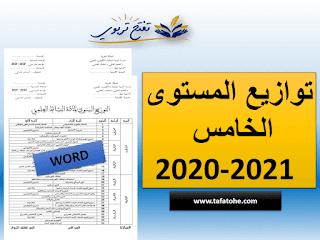 التوازيع السنوية المستوى الخامس وفق المنهاج المنقح بصيغة word و pdf