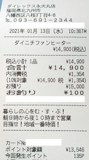 ダイレックス 永犬丸店 2021/1/13 のレシート