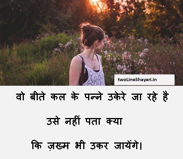 gam Shayari with pictures, gam Shayari with pictures in hindi