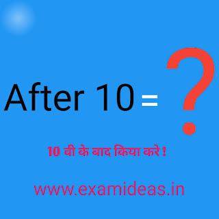 10th ke result ane ke pahale kiya kare ?-10 वी के रिज़ल्ट आने के पहले किया करे