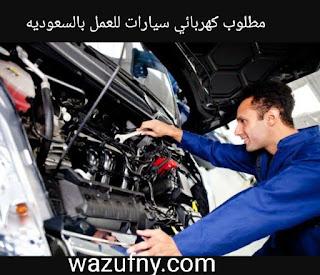 للعمل بالسعودية مطلوب كهربائي سيارات حديثه