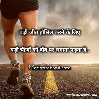 Sachi motivational baate in hindi