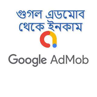Google admob থেকে টাকা ইনকাম কিভাবে করবেন? (2021)