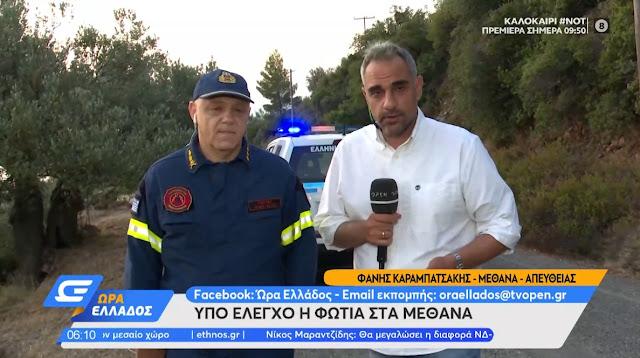 Υπό έλεγχο η φωτιά στα Μέθανα - Τι ανέφερε ο Διοικητής της Πυροσβεστικής Αργολίδας (βίντεο)