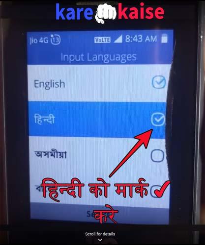 hindi-typing-input-ko-mark-kare