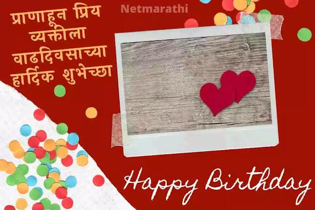 Happy-Birthday-Wishes-in-Marathi