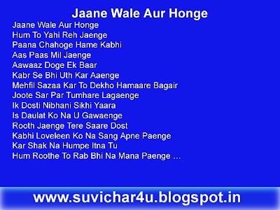Hum To Yahi Reh Jaenge Paana Chahoge Hame Kabhi Aas Paas Mil Jaenge Aawaaz Doge Ek Baar Kabr Se Bhi Uth Kar Aaenge
