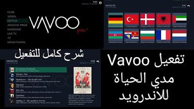 تطبيق VAVOO للاندرويد لمشاهدة القنوات العالمية والرياضية + تفعيل النسخة الكاملة