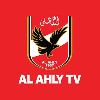 قناة الأهلي الجديدة بث مباشر