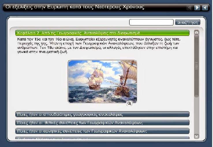 http://users.sch.gr/sudiakos/erwtiseis05/engage.swf