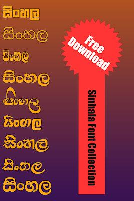 Download Sinhala Font Pack - Ceylonwares