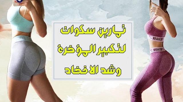 تمارين سكوات لتكبير وتدوير المؤخرة وشد الافخاد