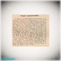 Δημοσίευμα του περιοδικού Γυναίκα για την πρώτη θεατρική εμφάνιση της Μάγιας Λυμπεροπούλου (23/12/1959)
