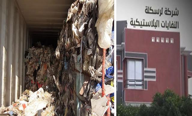 فضيحة ... على علاقة برئيس حكومة سابق : مورّد النفايات الإيطالية غادر تونس نحو ايطاليا (صور)