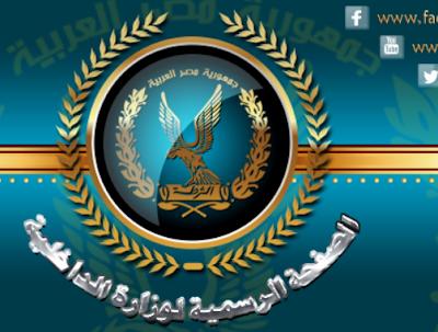 خطة وزارة الداخلية فى تامين مباريات كأس الامم الافريقية فى مصر 2019