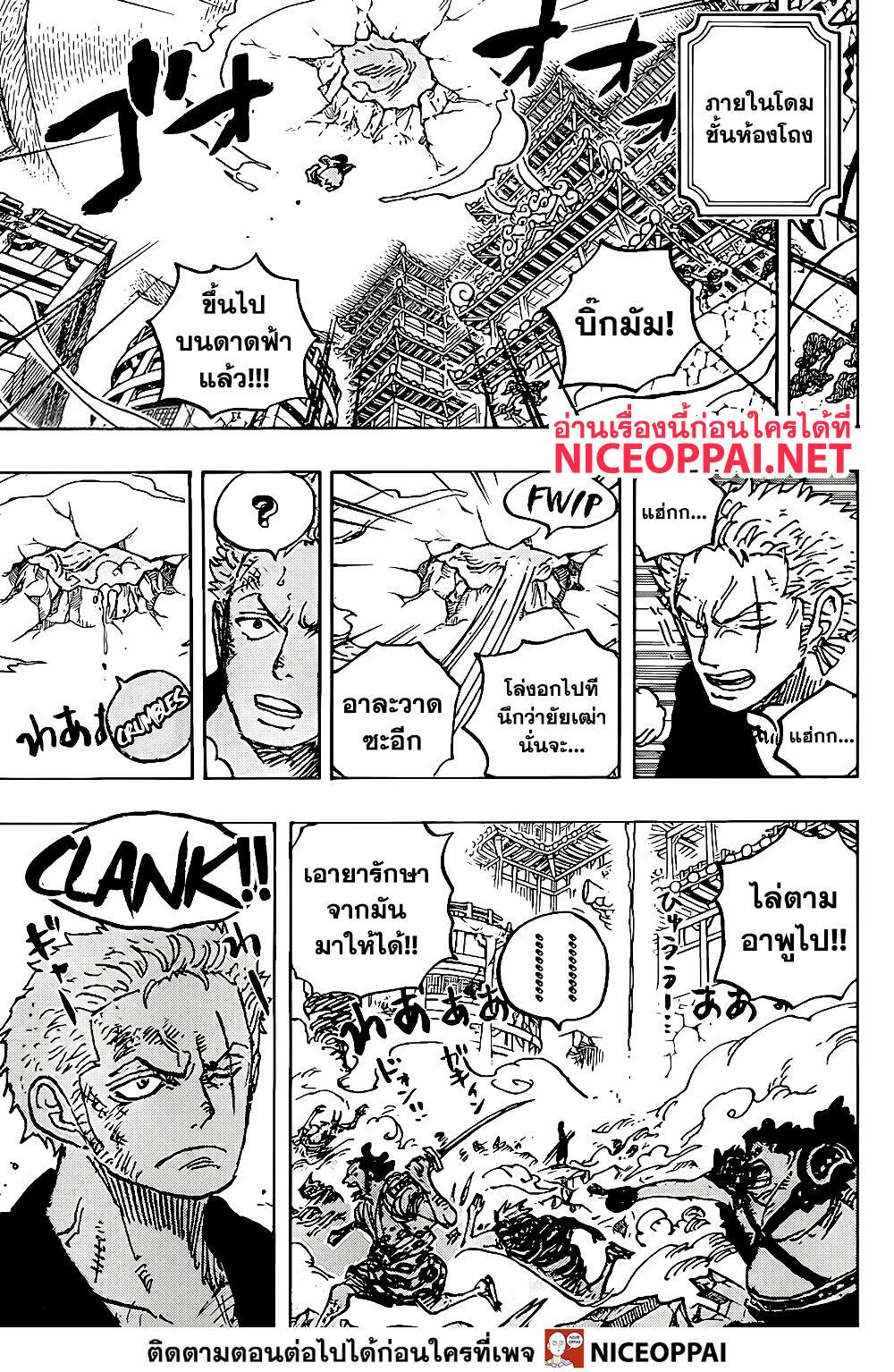 อ่านการ์ตูน One Piece ตอนที่ 997 หน้าที่ 7