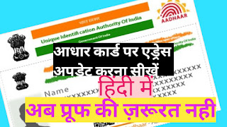 How to update address in Aadhar card without address proof In Hindi 2020.