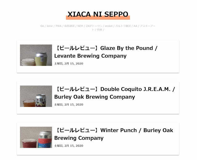 XIACA NI SEPPOのサイト画像